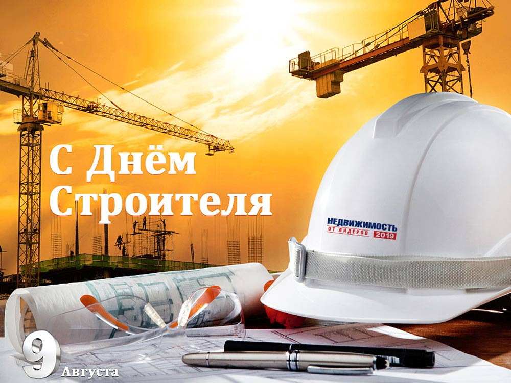 День шефа, картинки поздравление ко дню строителя